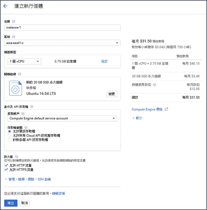 Google Cloud Platform 2