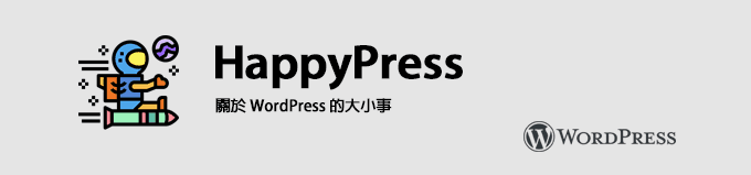 HappyPress 中文社區 WordPress 的大小事